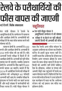 railway-fees-refund-2018