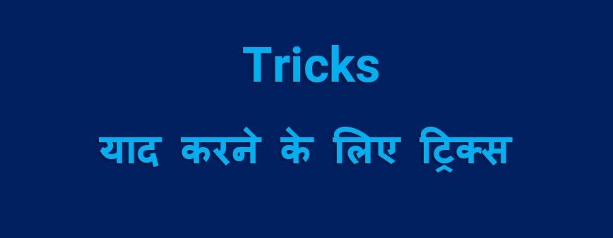 Trick: Vitamin, Virus, bacteria all | Padhobeta com Blog